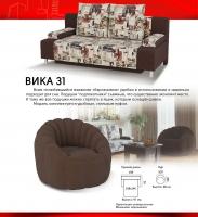 диван Вика 31